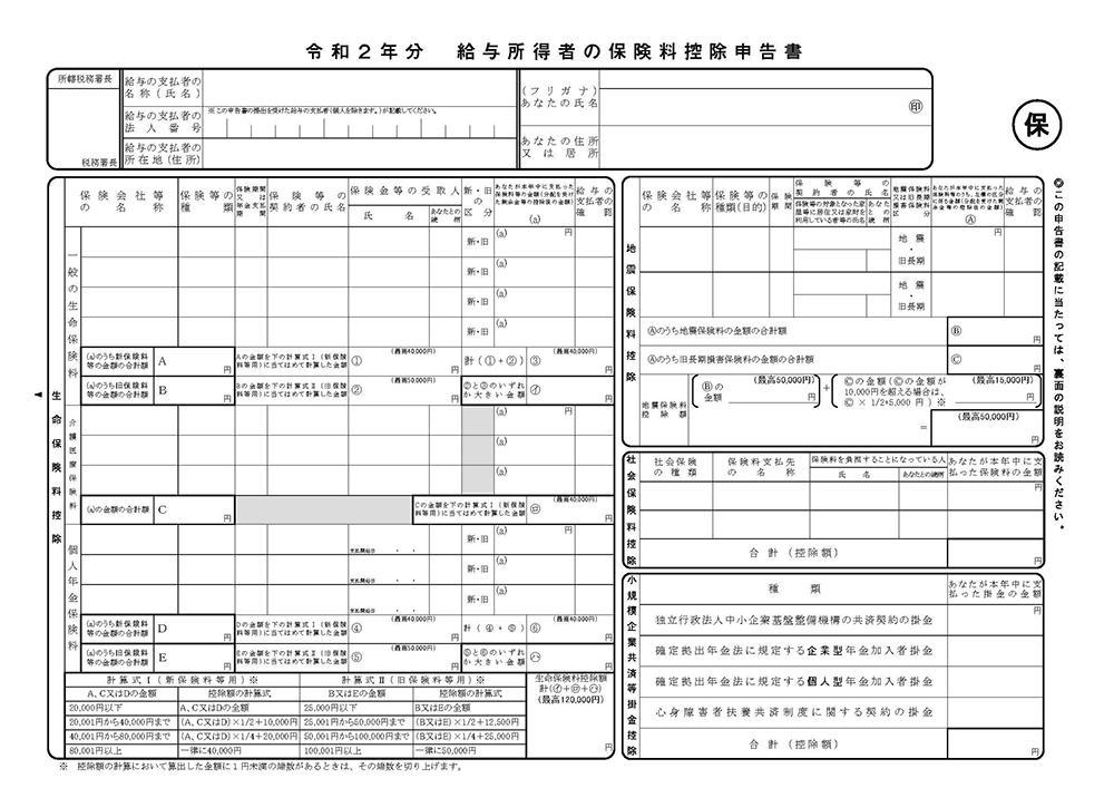 申告 書き方 所得 和 控除 の 給与 令 年 書 者 料 2 分 保険