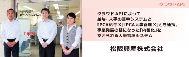 会計ソフトはPCA - 松阪興産株式会社様 導入事例 | ピー・シー ...