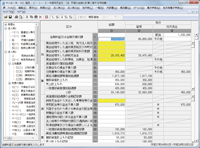 法人税画面イメージ