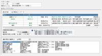 自由に設定可能な固定資産台帳